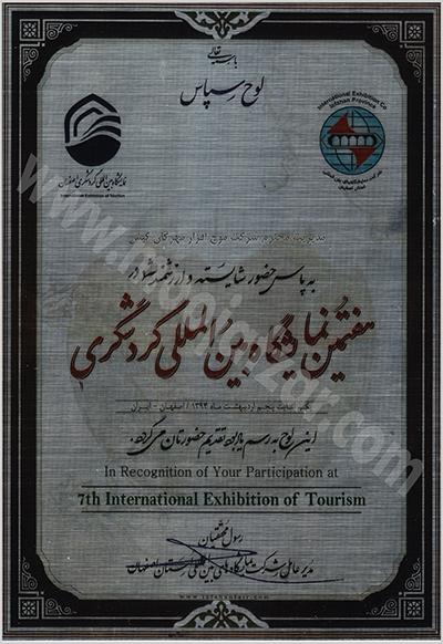 هفتمین نمایشگاه بین المللی گردشگری