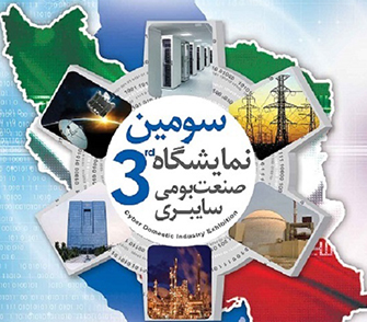 حضور شرکت موج افزار مهرگان کیش در سومین نمایشگاه صنعت بومی، سایبری تهران