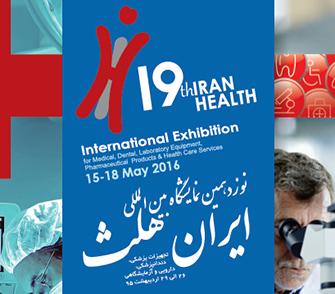 حضور شرکت موج افزار مهرگان کیش در نوزدهمین نمایشگاه بین المللی ایران هلث تهران