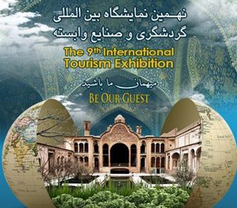 حضور شرکت موج افزار مهرگان کیش در نهمین نمایشگاه بین المللی گردشگری و صنایع وابسته تهران