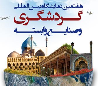 حضور شرکت موج افزار مهرگان کیش در هفتمین نمایشگاه بین المللی گردشگری و صنایع وابسته اصفهان