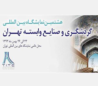 حضور شرکت موج افزار مهرگان کیش در هشتمین نمایشگاه گردشگری و صنایع وابسته تهران