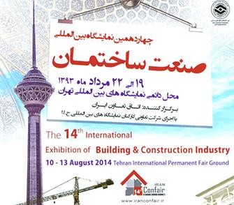 حضور شرکت موج افزار مهرگان کیش در چهاردهمین نمایشگاه بین المللی صنعت ساختمان تهران