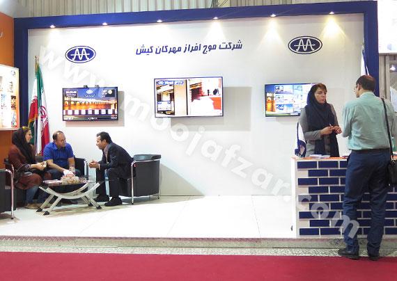 نهمین نمایشگاه گردشگری و صنایع وابسته اصفهان - اردیبهشت 96
