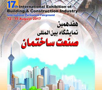 حضور شرکت موج افزار مهرگان کیش در نمایشگاه بین المللی صنعت ساختمان