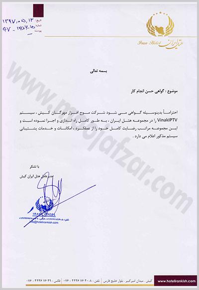 Moojafzar Mehrgan Kish Iran Hotel of Kish Certificate