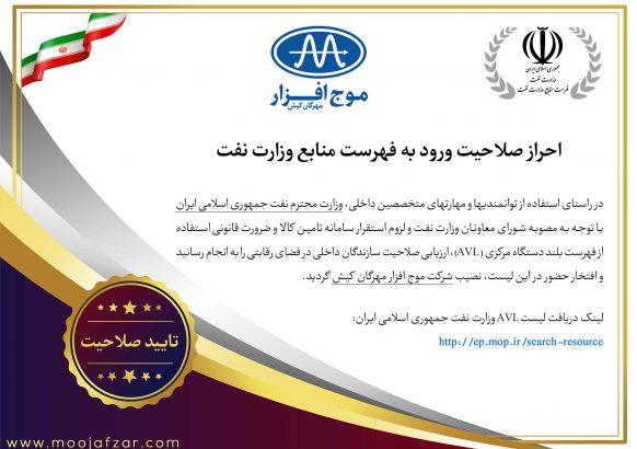 احراز صلاحیت ورود به لیست AVL  وزارت نفت جمهوری اسلامی