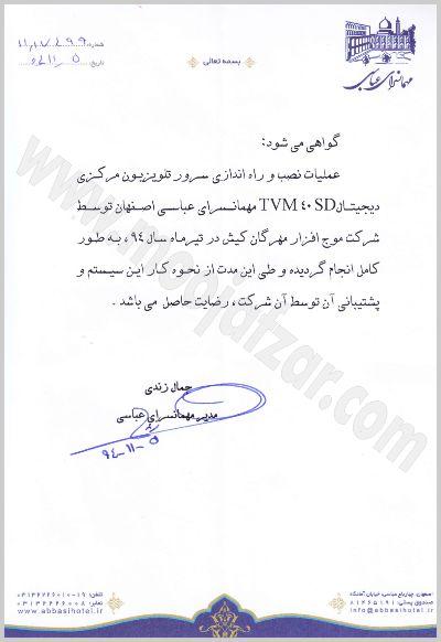 مهمانسرای عباسی اصفهان