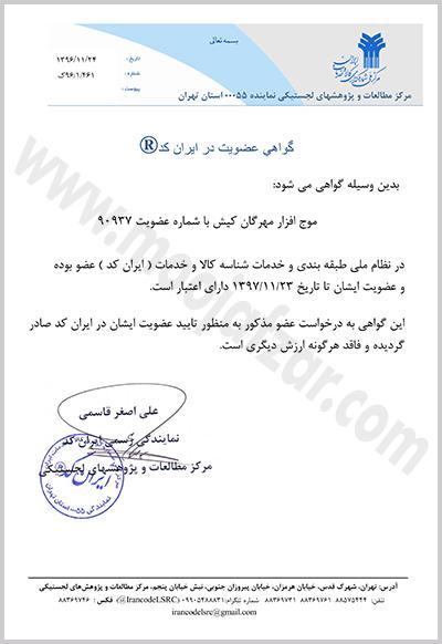 گواهی عضویت شرکت موج افزار مهرگان کیش در ایران کد