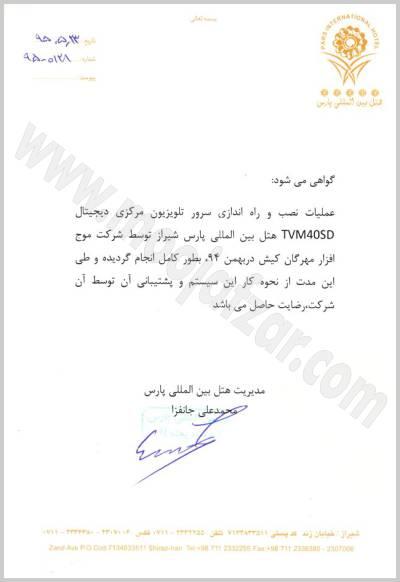 هتل بین المللی پارس
