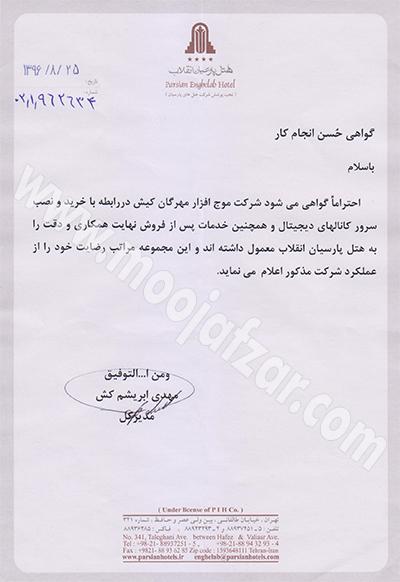 هتل پارسیان انقلاب