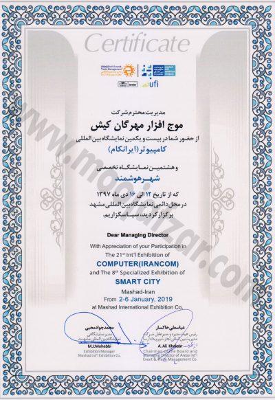 بیست و یکمین نمایشگاه بین المللی ایرانکام