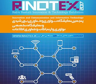 حضور شرکت موج افزار مهرگان کیش در پنجمین نمایشگاه نوآوری و فناوری ربع رشیدی تبریز