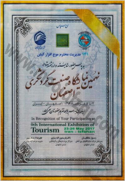 نهمین نمایشگاه صنعت گردشگری اصفهان
