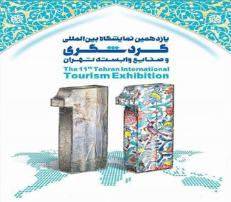 حضور شرکت موج افزار مهرگان کیش در یازدهمین نمایشگاه بین المللی گردشگری و صنایع وابسته تهران