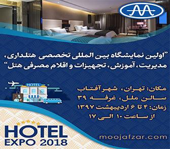 حضور شرکت موج افزار مهرگان کیش در اولین نمایشگاه بین المللی تخصصی هتلداری، مدیریت، آموزش، تجهیزات و اقلام مصرفی هتل