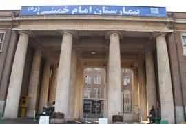بیمارستان امام خمینی تهران