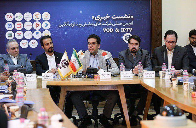 بیانیه انجمن صنفی شرکتهای نمایش ویدیوی آنلاین (VOD و IPTV)