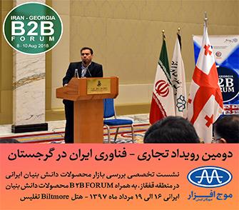 دومین رویداد تجاری – فناوری ایران در گرجستان