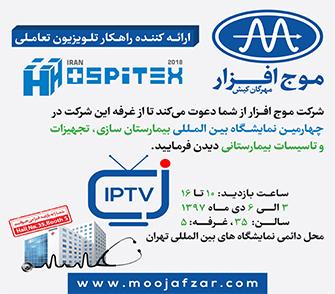 حضور شرکت موج افزار مهرگان کیش در چهارمین نمایشگاه بین المللی بیمارستان سازی، تجهیزات و تاسیسات بیمارستانی تهران
