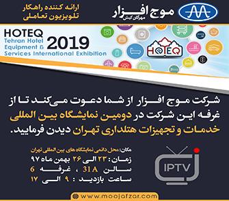 حضور شرکت موج افزار مهرگان کیش در دومین نمایشگاه بین المللی خدمات و تجهیزات هتلداری تهران