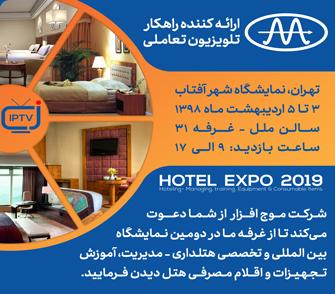 حضور شرکت موج افزار در دومین نمایشگاه بین المللی و تخصصی هتلداری – مدیریت، آموزش تجهیزات و اقلام مصرفی هتل شهر آفتاب تهران
