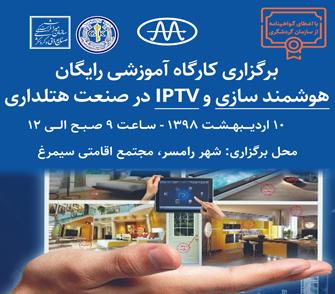 برگزاری کارگاه آموزشی هوشمندسازی و IPTV در صنعت هتلداری
