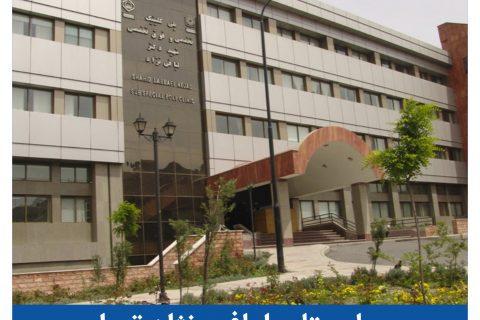 بیمارستان لبافی نژاد تهران
