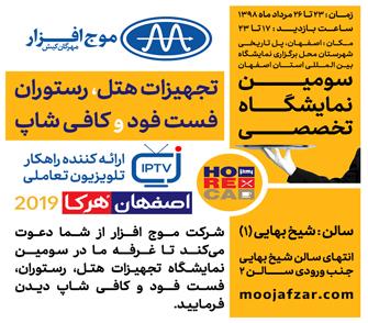 حضور شرکت موج افزار در سومین نمایشگاه تخصصی تجهیزات هتل، رستوران، فست فود و کافی شاپ اصفهان