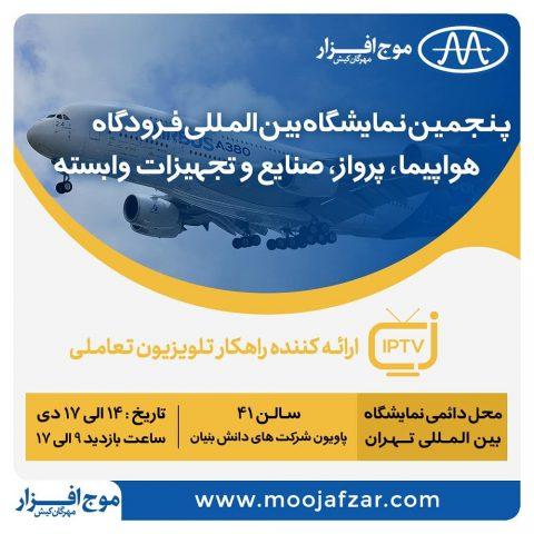 حضور شرکت موج افزار در پنجمین نمایشگاه بین المللی فرودگاه، هواپیما، پرواز، صنایع و تجهیزات وابسته تهران