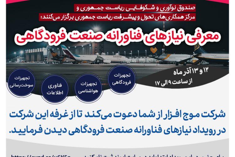 حضور شرکت موج افزار در رویداد معرفی نیازهای فناورانه صنعت فرودگاهی تهران