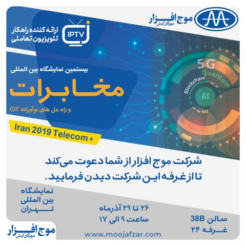 حضور شرکت موج افزار در بیستمین نمایشگاه بین المللی مخابرات و راه حلهای نوآورانه CIT تهران