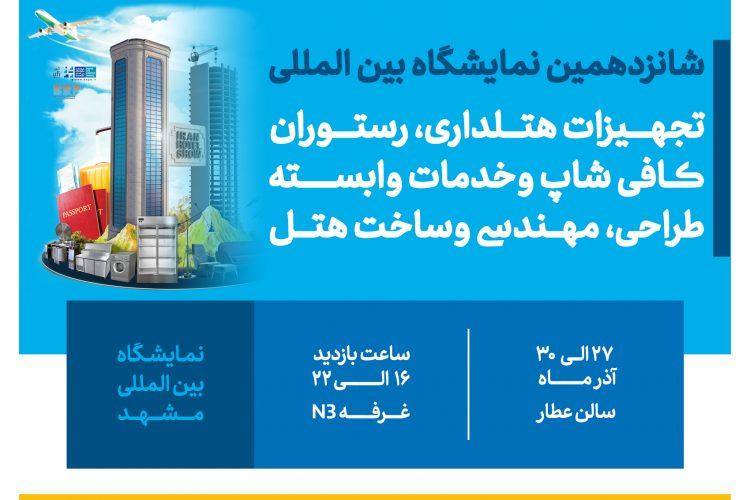 حضور شرکت موج افزار در شانزدهمین نمایشگاه بین المللی تجهیزات هتلداری مشهد