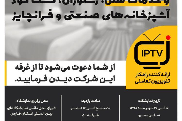حضور شرکت موج افزار در اولین نمایشگاه تخصصی تجهیزات و خدمات هتل، رستوران، فست فود، آشپزخانههای صنعتی و فرانچایز شیراز