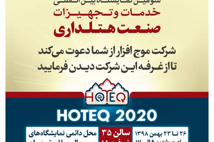 حضور شرکت موج افزار در سومین نمایشگاه بین المللی خدمات و تجهیزات صنعت هتلداری تهران