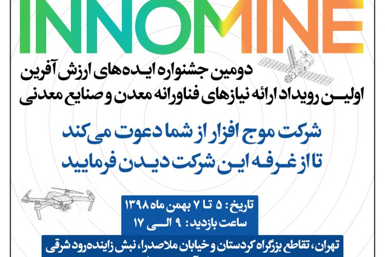 حضور شرکت موج افزار در دومین جشنواره ایدههای ارزش آفرین و اولین رویداد ارائه نیازهای فناورانه معدن و صنایع معدنی تهران
