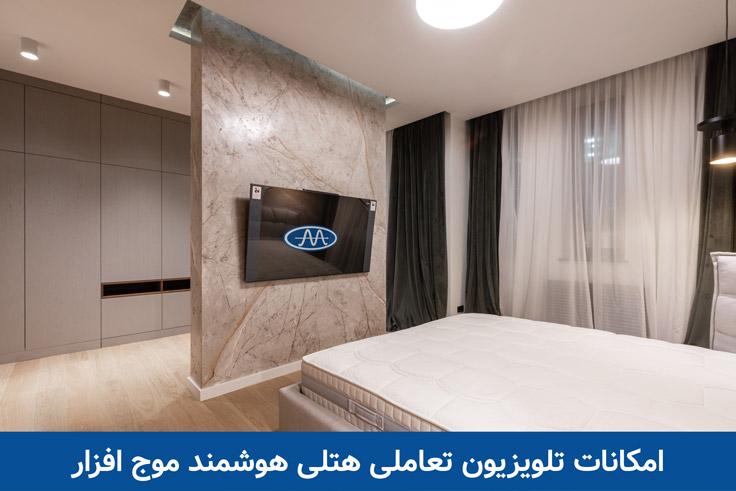 امکانات تلویزیون تعاملی هتلی