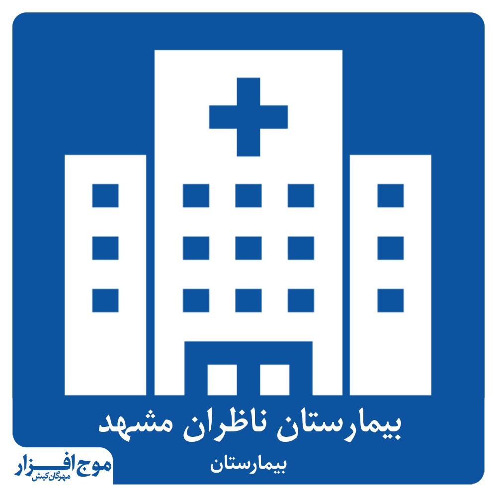 بیمارستان ناظران مشهد