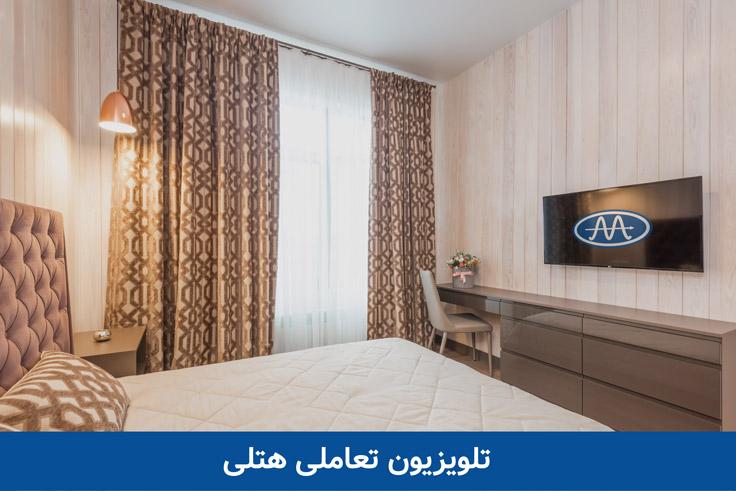 تلویزیون تعاملی هتلی