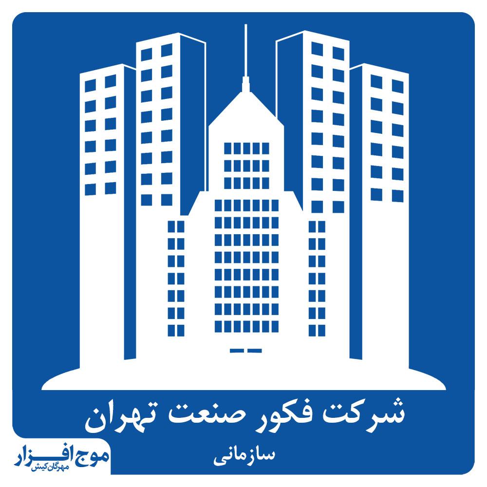 شرکت فکور صنعت تهران