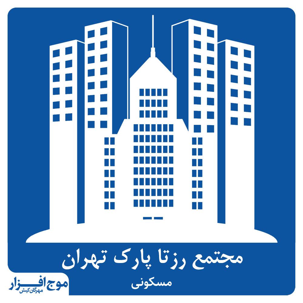 مجتمع رزتا پارک تهران