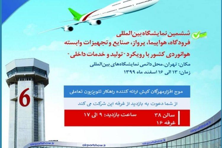 حضور شرکت موج افزار درششمین نمایشگاه بین المللی فرودگاه هواپیما، پرواز، صنایع و تجهیزات وابسته