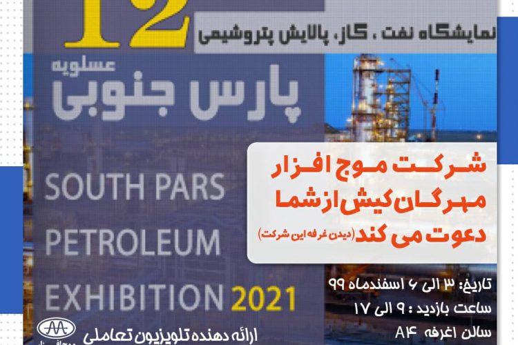 حضور شرکت موج افزار در دوازدهمین نمایشگاه نفت،گاز، پالایش پتروشیمی پارس
